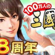 コーテク、『100万人の三國志』と『100万人の三國志 Special』でシリーズ8周年を記念したキャンペーンやログボなどを続々開催!
