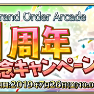 FGO ARCADE PROJECT、『FGO Arcade』で「Fate/Grand Order Arcade 稼働1周年記念キャンペーン」を明日より開催!