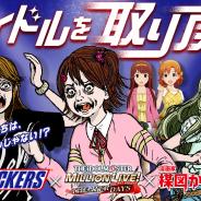 「スニッカーズ」×『ミリシタ』コラボ企画「#アイドルを取り戻せ」セカンドシーズンを30日よりスタート!