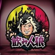 SHOWROOM、ホリエモンこと堀江貴文さんによる「飲み人狼」を本日19時よりVR生配信…最高級和牛をかけた白熱した戦いが展開