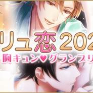 フリュー、『フリュー恋愛ゲームシリーズ』で展開中の3作品で人気キャラクター投票企画「フリュ恋2020~胸キュン(ハート)グランプリ」を開催