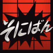 Wright Flyer Studios' Garage、集中力が試されるワンタップ早撃ちゲーム『SONIC BANG』のAndroid版を配信開始。リアルタイム対戦も採用