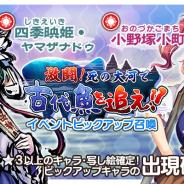 Quatro A、『東方キャノンボール』で「激闘!死の大河で古代魚を追え!ピックアップ召喚」を開催!