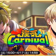ブシロードとDeNA、『アルゴナビス from BanG Dream! AAside』でイベント「漢気Carnival」やイベントスカウトを4月10日15時より開催