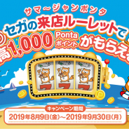 セガのゲームセンターで毎日1000Pontaポイントがもらえるチャンスがある「サマージャンポンタ」を開催!