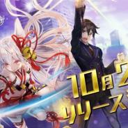 ユナイテッド、『東京コンセプション』のリリース日を10月23日に決定! 事前登録者数は50万人を突破…ガチャ14回分の結界石配布が確定