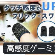 上海問屋、スマホゲーム用の高感度指サックを販売開始 バトルロイヤルや音ゲーでのスコアアップも?