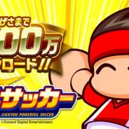KONAMI、『実況パワフルサッカー』が累計1000万ダウンロードを突破! 記念ログインボーナスと「1000万DL記念!スゴガチャ!」を実施