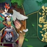 NetEase Games、『陰陽師』で人気式神「大天狗」「夜叉」「吸血姫」の新スキンが登場 「大天狗」の出現確率が2.5倍アップ!