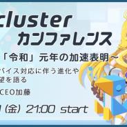 クラスター、「clusterカンファレンス」を8月9日開催 新機能や視聴デバイスの拡大など今後の展開をお届け!!