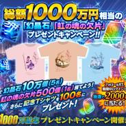 gumi、『誰ガ為のアルケミスト』にて総額1000万円分の「幻晶石」や「虹の魂の欠片」が当たるプレゼントキャンペーンを開催
