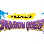 スクエニ、「ドラゴンクエストの日」を記念してスマホ版『ドラゴンクエスト』ロト三部作&『DQM テリーのワンダーランド SP』の特別セールを実施!