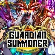Nubee Tokyo、戦略絆バトルゲーム『ガーディアンサマナー』のiOSアプリ版をリリース