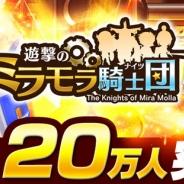 NubeeTokyo、箱庭トラップストラテジーゲーム 『遊撃のミラモラ騎士団』がリリースから20日でユーザー数20万人を突破。記念キャンペーンも開始