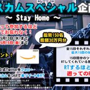 イザナギゲームズ、『Death Come True』公式Twitterで実施中の「ゴールディンウィーク~Stay Home~特別キャンペーン」は本日まで!