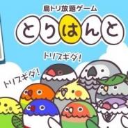 """『ようとん場』で知られるJOEの新作『とりはんと』iOS版が登場! 罠を駆使して個性豊かな84種類の鳥を捕獲する""""鳥とり放題ゲーム"""""""