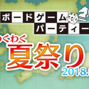 ディライトワークス、第2回ボードゲーム交流会「ボードゲームパーティー わくわく夏祭り」を8月3日に開催決定! 定員は20%増の60名に 参加者の募集開始!