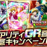 『HUNTER×HUNTER バトルコレクション』と『HUNTER×HUNTER トリプルスターコレクション』に新レアリティGRが登場!