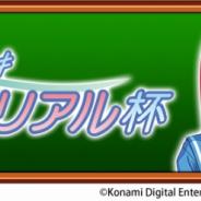 KONAMI、『麻雀格闘倶楽部Sp』にて「ときめきメモリアルコラボ」イベントを開催! 藤崎詩織や片桐彩子がゲーム内に登場