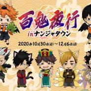 バンナムアミューズメント、「ハイキュー!!百鬼夜行 in ナンジャタウン」を10月30日より開催! 『ハイキュー!!』のキャラクターが妖怪の姿に