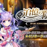 EXNOA、『要塞少女』で新形式のシナリオイベント「追憶の陰影」を開催! 「★4 リネーラ」が入手可能