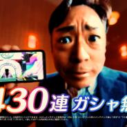バンナム、『シャニマス』3周年を記念し香川照之さん出演のTVCMを放映開始 声優陣が出演する生配信や最大430連ガシャ無料など