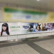コアエッジ、『アルテイルクロニクル』が秋葉原駅構内で広告展開を実施 ポスターに人気キャラたちが登場
