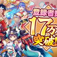 EXNOA、『まほろば妖女奇譚』の事前登録者数が17万人到達! 報酬を緊急追加!
