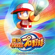 KONAMI、スマホ版『実況パワフルプロ野球』のAndroid版を配信開始。シリーズ人気の選手育成モード「サクセス」も初搭載