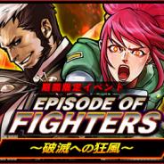 SNK、『KOFクロニクル』でゲーニッツvsレオナの因縁の闘いを描くイベント「EPISODE OF FIGHTERS ~破滅への狂風~」を開催!