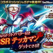 マイネットゲームス、『戦乱のサムライキングダム』で「タツノコプロ」アニメとのコラボキャンペーンを開催!