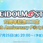 バンナム、「アイドルマスター13周年ニコ生 ~13th Anniversary P@rty!!!!!~」を7月25日20時より放送開始