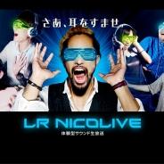 音だけVR!? まるでそこにいるかのような、体験型サウンド生放送『LR NICOLIVE』開始