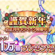 EXNOA、『あいりすミスティリア!』でお正月キャンペーンを開催! イベント『未来を照らす森の祝祭 精霊の試練を越えろ!』も