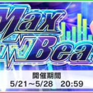 バンナム、『デレステ』で期間限定イベント「Max Beat」を開始! Sレア「[Max Beat]大和亜季」と「[Max Beat]鷹富士茄子」が報酬に