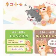 バンナム、Switch『ネコ・トモ スマイルましまし』を11月19日に発売! おしゃべりネコとの生活がさらに多彩に