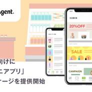サイバーエージェント、小売企業向けに「LINEミニアプリ」開発パッケージを提供開始 開発不要で会員証などの自社アプリ機能をLINE上で提供可能に