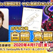 レベルファイブ、『ファンタジーライフ オンライン』で「オデオン」役・白熊寛嗣さんのサイン色紙プレゼントCPを開催!