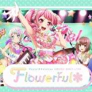 ブシロード、Pastel*Palettesのサウンドオンリーライブ「Flowerful*」を開催! 5月にはハロー、ハッピーワールド!も