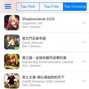 Cygames『Shadowverse』繁体字版が台湾App Store売上ランキングで46位に ローカライズ版投入で支持広がる