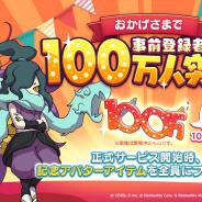 Netmarbleとレベルファイブ、『妖怪ウォッチ メダルウォーズ』の事前登録者数が100万人突破! 記念アバターアイテム「100万人突破メガネ」のプレゼントが決定