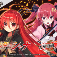 KADOKAWAとDeNAの『天華百剣 -斬-』がApp Store売上ランキングでトップ30に急浮上 TVアニメ「灼眼のシャナ」とのコラボイベント開始で