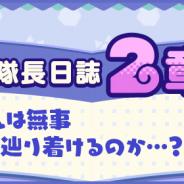 セガゲームス、『けものフレンズ3』で「アライさん隊長日誌」の新章「2章 でっかいたいちょー」を29日メンテ後より追加!