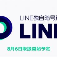 LINE、暗号資産取引サービス「BITMAX」でLINE独自の暗号資産「LINK」の取扱いを8月6日より開始