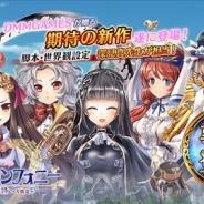 DMM GAMES、『ガールズシンフォニー』で「事前登録ガチャ☆4確率大幅アップ」キャンペーンを開催