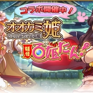 ヤマハミュージックエンタテインメントとマイネットゲームス、『オオカミ姫 』と『妖怪百姫たん 』でコラボレーションを実施