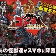 HEROZ、『ゴジラ怪獣コレクション』の事前登録を開始 生誕60周年のあの怪獣王ゴジラがスマホに降臨 2015年春に配信開始予定