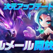 GAMEVIL COM2US Japan、『サマナーズウォー』で強靭な獣人たちの異次元「ルメール」を開放! オオカミ人間とマーシャルキャットの2次覚醒も登場