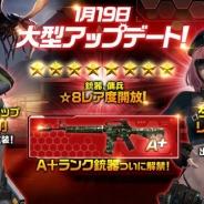 ネクソン、『HIDE AND FIRE』で共闘モードの新ステージ、および新傭兵と新銃器を追加
