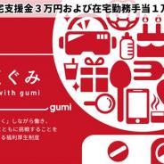 gumi、8月1日より在宅勤務制度を導入…オフィス勤務者を含む全従業員に対し在宅支援金3万円および在宅勤務手当1万円/月を支給